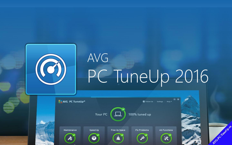 AVG PC TuneUp — оптимизатор для Windows